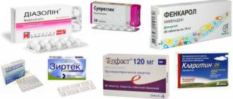 Антигистаминные препараты фото