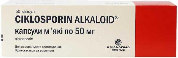 Циклоспорин Алкалоид фото